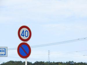40の標識:目がうろこの耳より情報局
