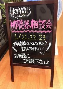 富士見店:目からウロコの耳寄り情報局