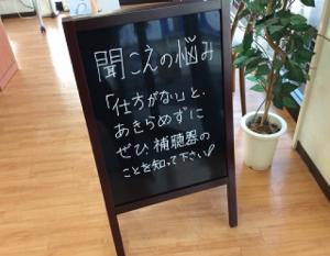 蓮田店:目からウロコの耳寄り情報局