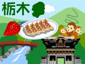 栃木県の画像:目からウロコの耳寄り情報局