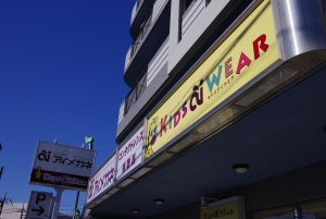 アイメガネ南浦和西口駅前通り店:目からウロコの耳寄り情報局